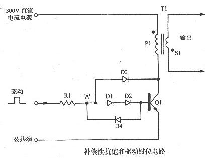 二极管补偿性钳位电路和抗饱和技术