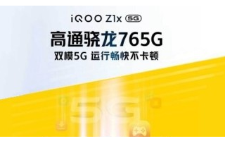Vivo透露了即将推出的iQOO品牌新智能手机的一些规格