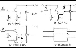 晶體管與CMOS邏輯接口的作用介紹,電路圖解析
