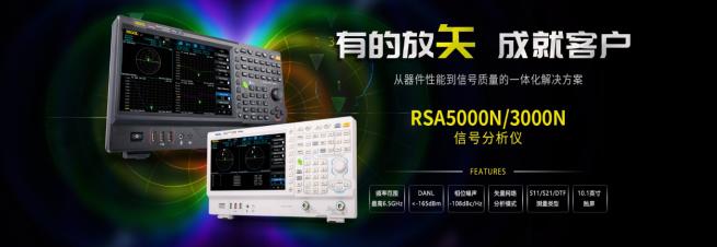 普源精電發布RSA5000N/3000N系列信號分析儀,標配矢量網絡分析模式