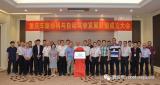 """""""重庆车路协同与自动驾驶发展联盟""""正式成立"""