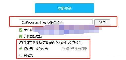 禁止c盘安装软件的方法