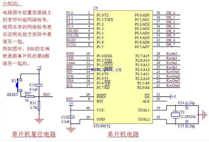 单片机最小体系电路原理及封装说明
