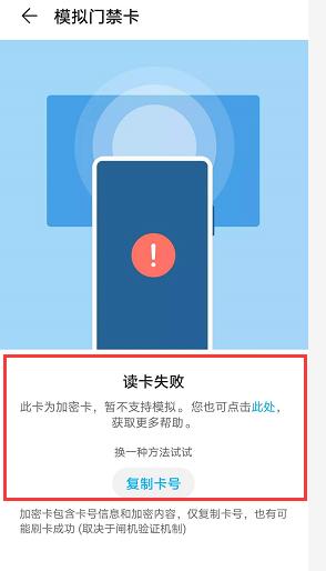 手机模拟过的IC卡手机NFC能开门吗?