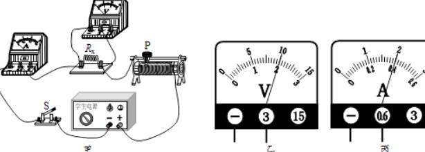 伏安法测电阻的原理是什么?