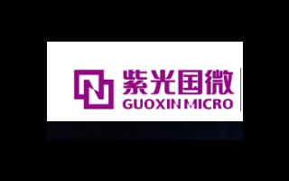 紫光國微發力工業互聯網 提供安全芯片解決方案