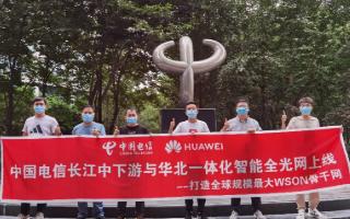 中國電信聯合華為完成兩網并網工作,大大加強了網絡可靠性