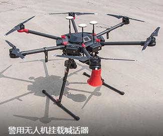 警用无人机功能,可代替人眼进行信息收集和记录