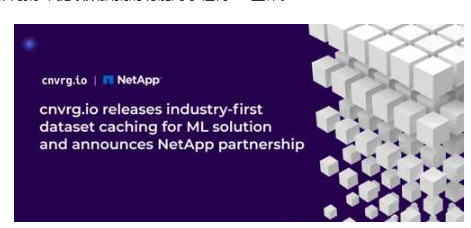 數據科學平臺cnvrg.io攜手NetApp用深度學習改變MLOps數據集緩存