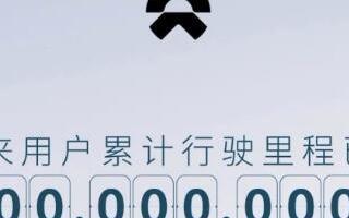 Nio宣布客户已经累计超过8亿公里