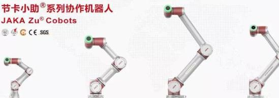 解析 节卡机器人全系列产品