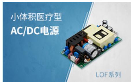 全能與體積的較量:超高功率密度AC/DC電源 - 120-350W LOF系列