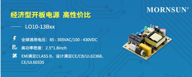 85-305VAC寬輸入電壓經濟型開板電源——LO10-13Bxx