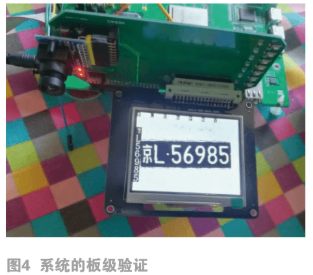 基于FPGA可编程逻辑器件实现智能交通车辆识别检测系统的设计