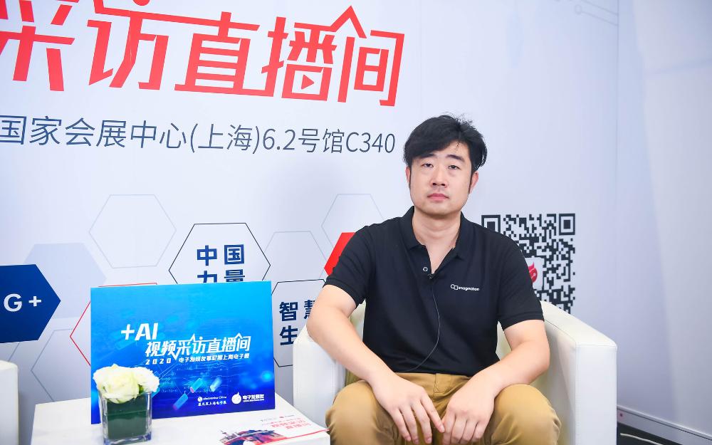 Imagination:用领先IP技术加速中国IC设计创新和应用落地