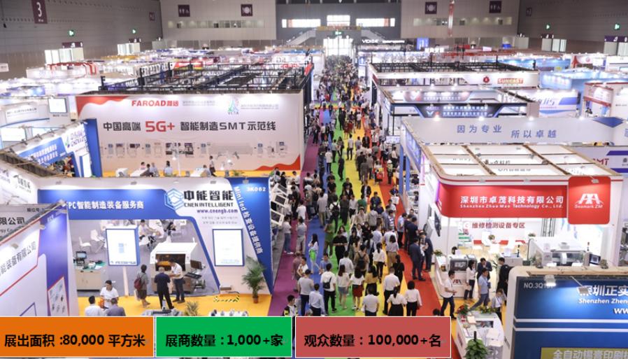 """""""智能改变未来,产业促进发展"""" EeIE2020智博会将于8月6-8日深圳举行"""