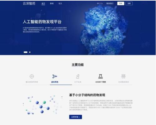 腾讯首席运营官任宇昕公布了用AI助力药物研发领域的最新进展