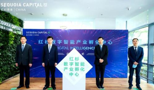 """""""红杉数字智能产业孵化中心""""在上海张江人工智能岛宣布正式启用"""