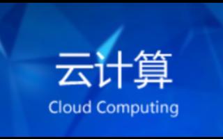 云計算助力機器人關鍵服務技術