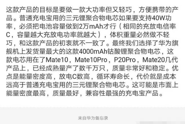 華為40W快充充電寶:內置三塊4000mA芯片串聯,充電循環壽命增加66%