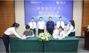 虎博科技与国富人寿保险股份有限公司正式达成战略合作
