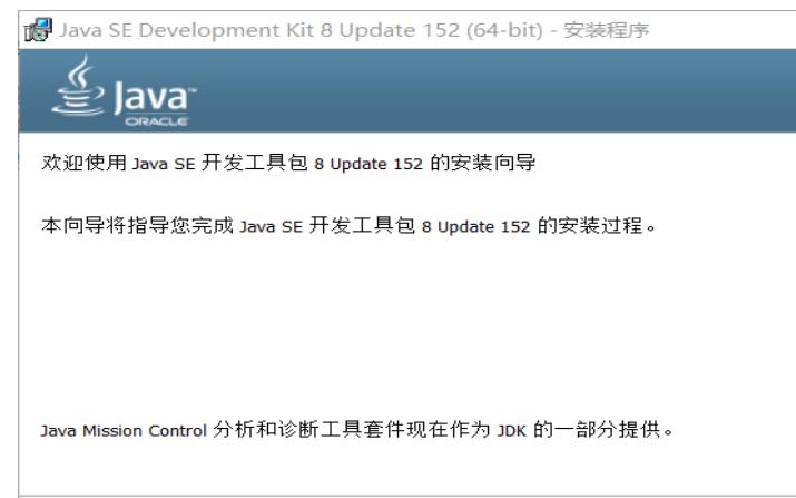 Java开发工具包JDK1.8D安装说明书