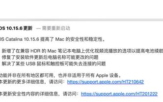 蘋果發布iOS 13.6等全家桶系統更新 你值得擁有