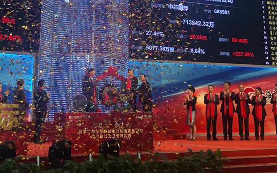 """首日暴涨245%,中芯国际登陆创业板开启振""""芯""""征程"""