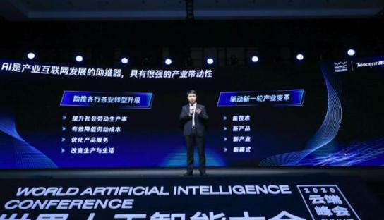 騰訊以AI視覺技術打造四大AI平臺