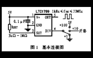 低功率振荡器LTC1799的特点及设计应用