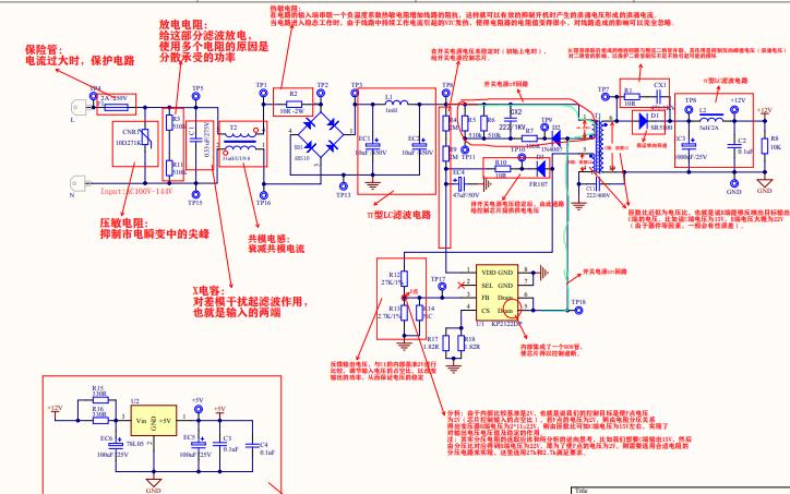反激开关电源电路原理图和标注详解