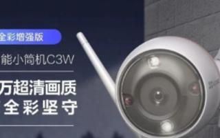 萤石发布C3W、C3C全彩摄像机,配置400万超...