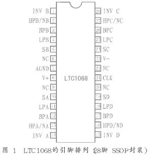 4通道通用滤波器LTC1068的功能特点及设计应...