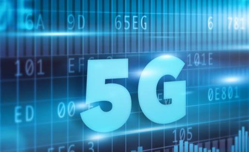 5G與工業互聯網融合發展,助力企業實現數字化轉型升級