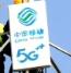 保定移动加快5G网络基础设施建设,加强协同5G发...