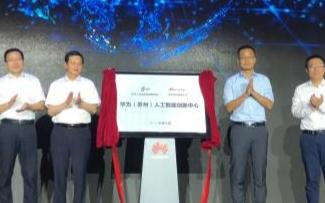 華為人工智能產業創新中心在蘇州人工智能產業園首度亮相