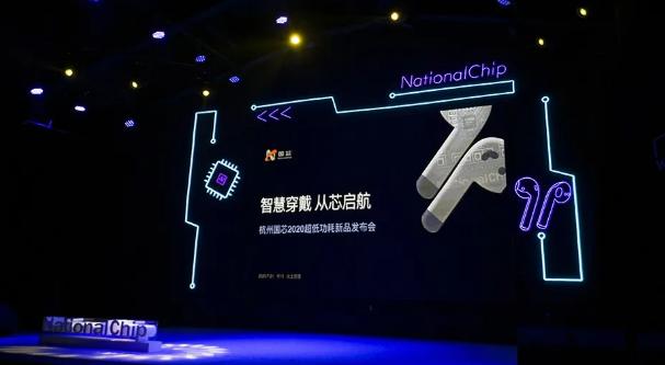 低至70μW | 國芯發布超低功耗AI芯片,助力智能穿戴「芯」升級