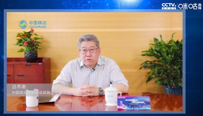 中国移动边燕南:全力推进5G网络建设工作,预计Q3季度基本完成部署