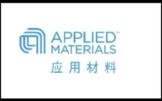 应用材料公司启动可持续发展供应链计划