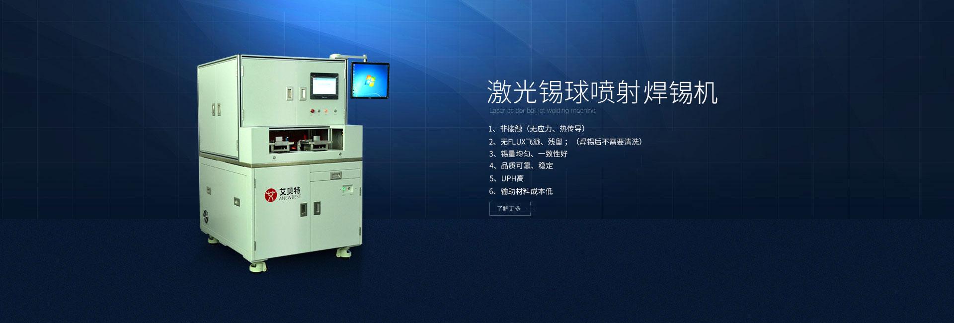 关于激光焊接设备在医疗器械领域中的应用分析