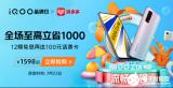 iQOOx拼多多品牌日活動至高立省1000,5G新機1598起!