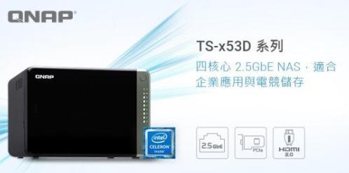 QNAP威联通推出TS-x53D系列NAS,全面开启2.5G时代