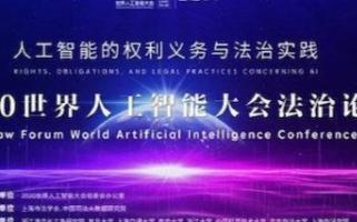 人工智能立法如何突破?