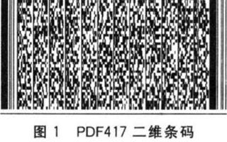 基于FPGA解决方案的SOPC技术实现二维条码识...