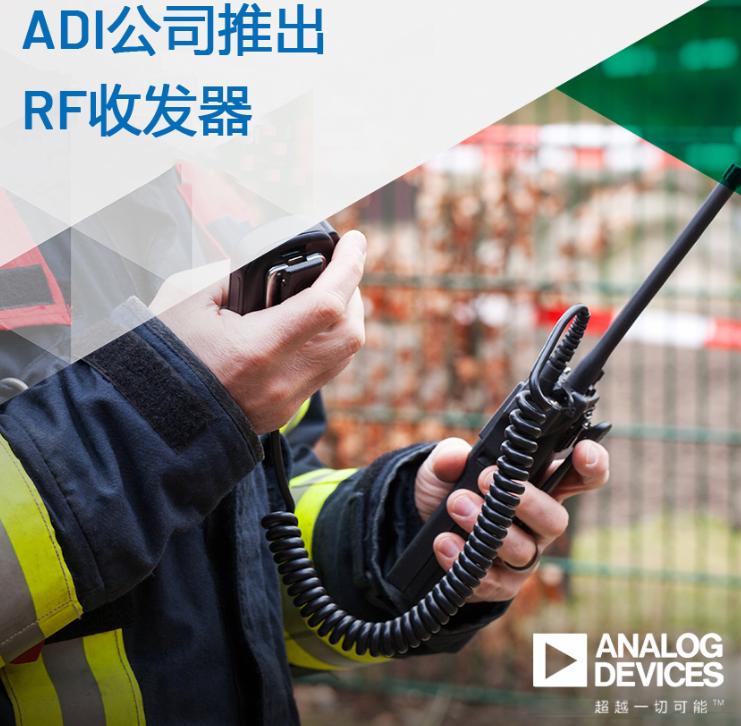 ADI推出面向具有挑战性关键任务通信应用的高动态...