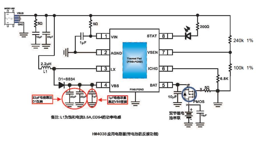 HM4038锂离子电池的升压充电管理IC的数据手册免费下载