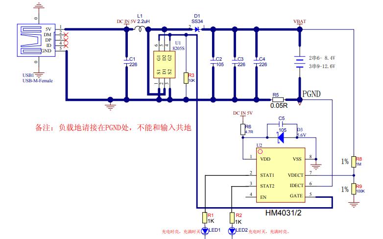 HM4031和HM4032開關升壓型鋰電池充電管理芯片的數據手冊免費下載