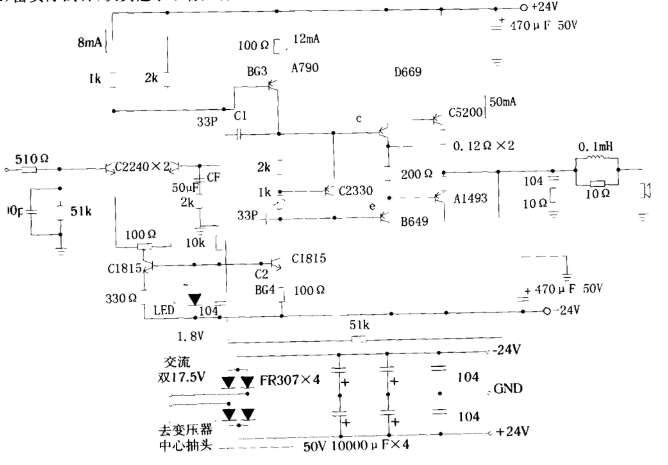 非对称纯后级功率放大器的电路组成、特点和设计