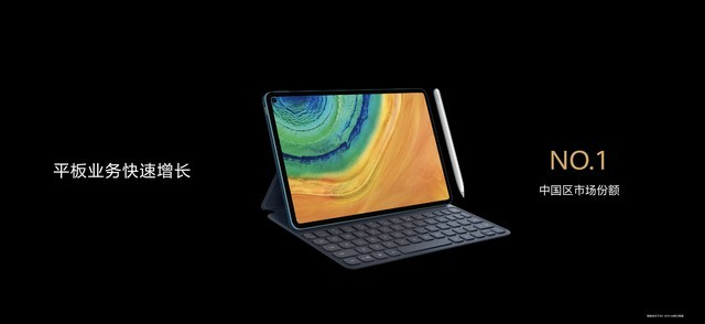 首款学习平板华为MatePad深度剖析 华为MatePad定位准确在哪里?