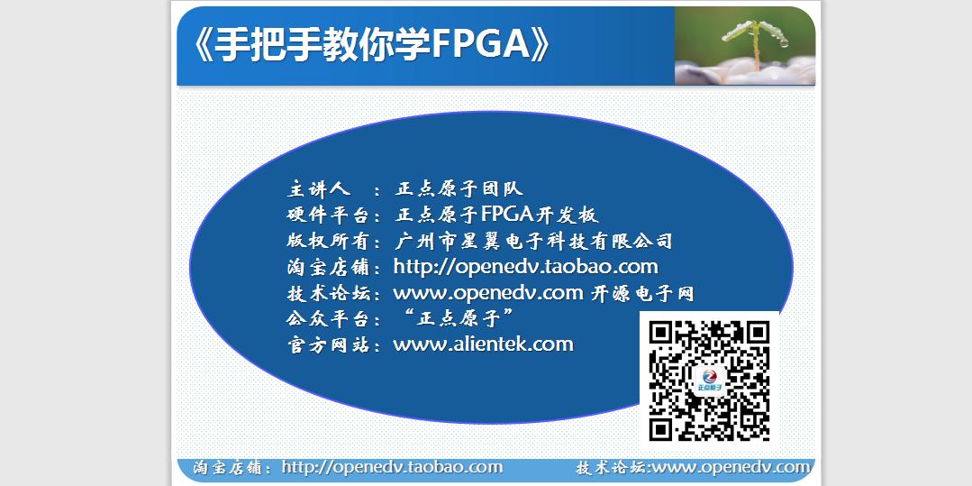 正點手把手教你學FPGA系列視頻